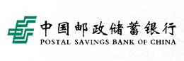 中国邮政储银行